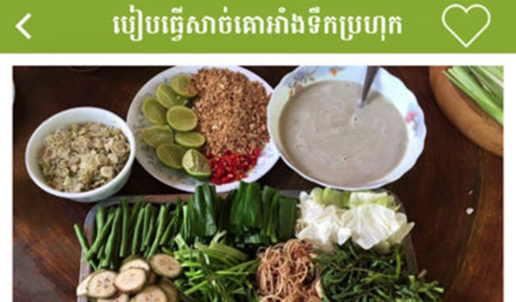 Discover your talent in cooking with khmer cooking recipe app hello food lovers theres finally a mobile application that teaches you how to cook your favorite khmer cuisine with the khmer cooking recipe app forumfinder Image collections
