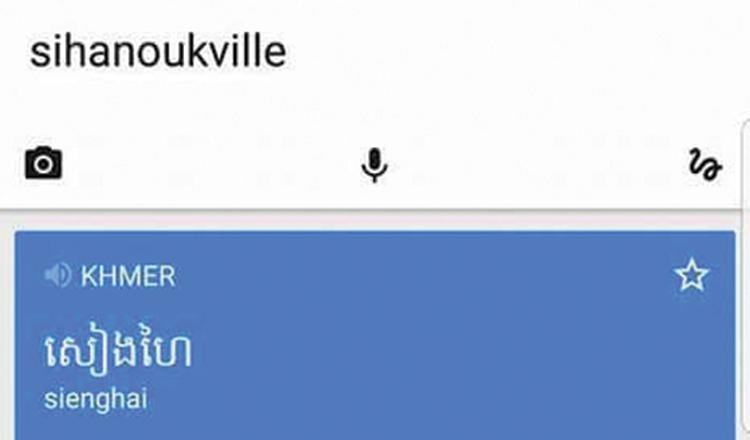 Google Translate Error Sparks China