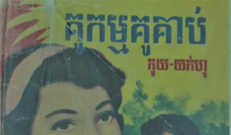 Kou Kam Kou Korb' - Khmer Times