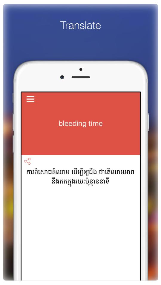 Khmer Medical Dictionary app offers instant translation of