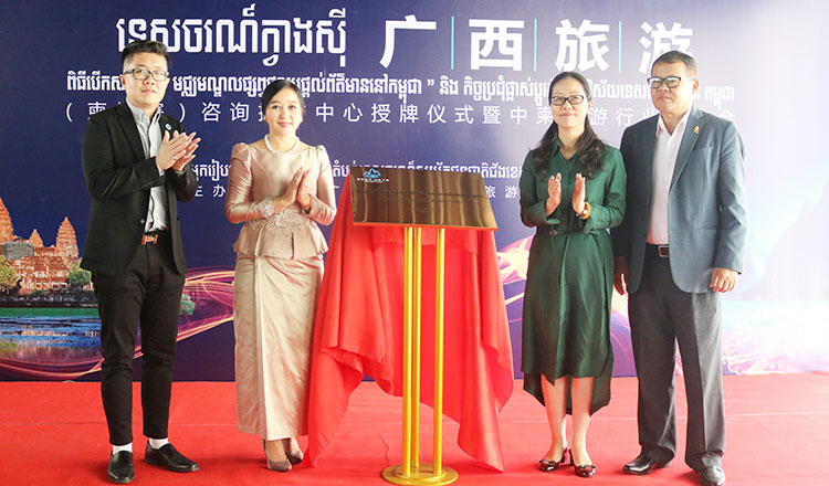 Guangxi Tourist Information Center launched in Cambodia @ Nice TV Station