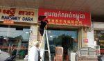 wrong khmer script